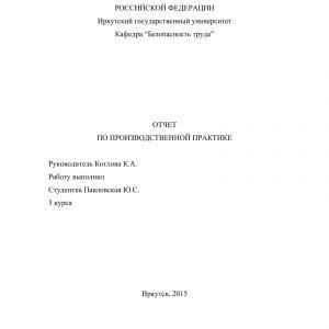 Титульный лист отчета по практике в чоп