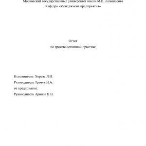 Титульный лист отчета по практике в ОАО «ОЭМК»