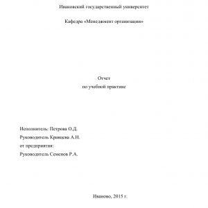 Титульный лист отчета по практике в ООО