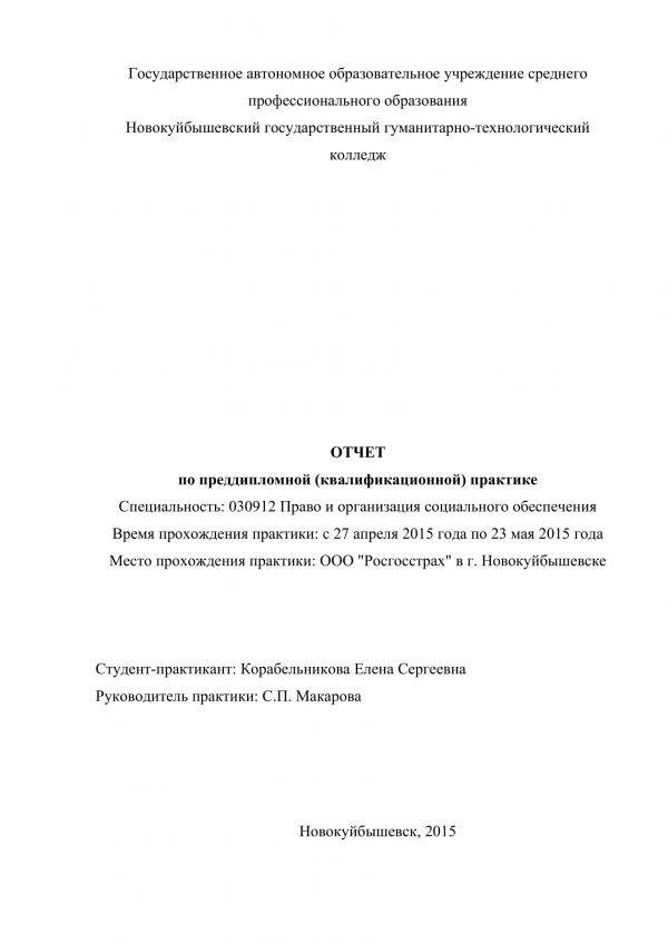 Титульный лист отчета по практике в ООО _Росгосстрах_