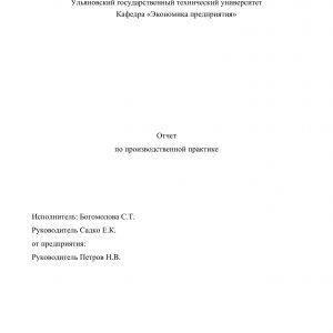 Титульный лист отчета по практике в ООО Энергострой