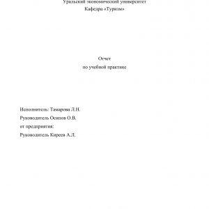 Титульный лист отчета по практике в УрГЭУ