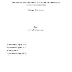 Титульный лист отчета по практике в воинской части