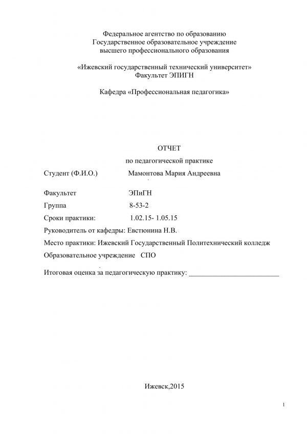 Титульный лист отчета по практике в вузе