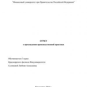 Титульный лист по практике по финансово-кредитным отношениям организации