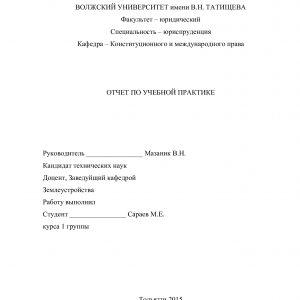 Тиульный-лист-отчета-о-практике-в-нотариальной-конторе