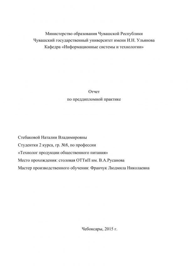 Титульный лист отчета по практике в казначействе